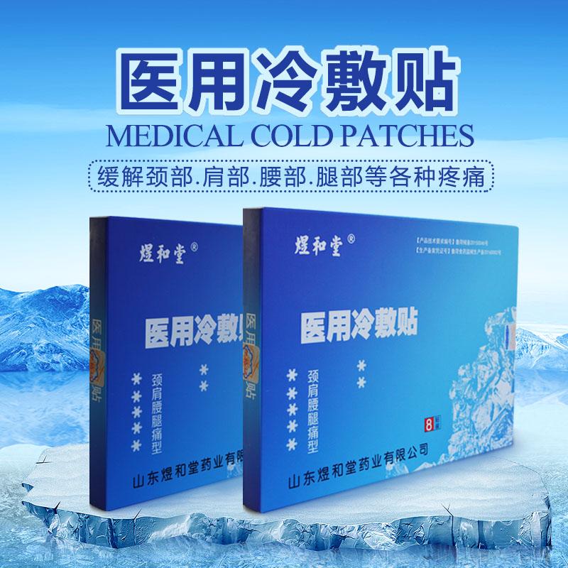 煜和堂医用冷敷贴腰间盘突出贴膏风湿性关节炎肩周炎膏药贴