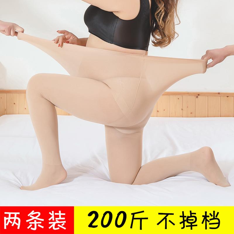 光腿丝袜神器女大码胖mm200斤春秋薄款加肥加大肉色不掉档连裤袜