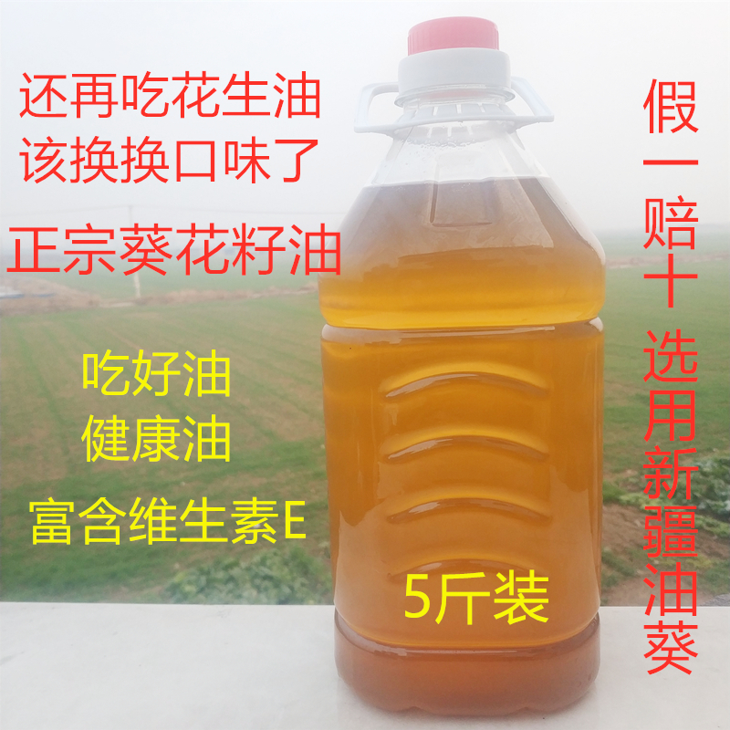 Sunflower seed oil farmhouse self pressed melon seed oil high oleic acid 5 jin package mail without adding pure sunflower oil edible oil powder