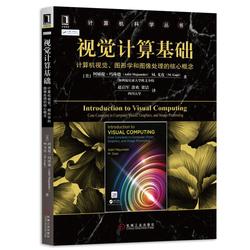 【正版】视觉计算基础 计算机视觉 图形学和图像处理的核心概念 卷积傅里叶变换滤波器几何变换三维重建色彩和图像合成管道