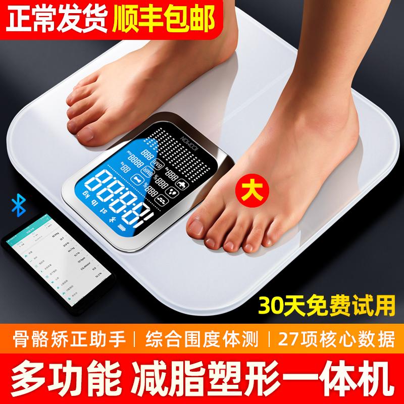 icomeon沃莱体脂秤体重秤电子秤体脂称家用精准小型人体秤测脂肪智能连手机高精度女体重计体质称人体测量仪