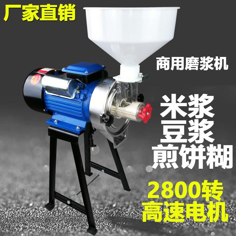 不锈钢 磨浆机商用米浆机家用打浆豆浆机豆腐机全自动石磨肠粉