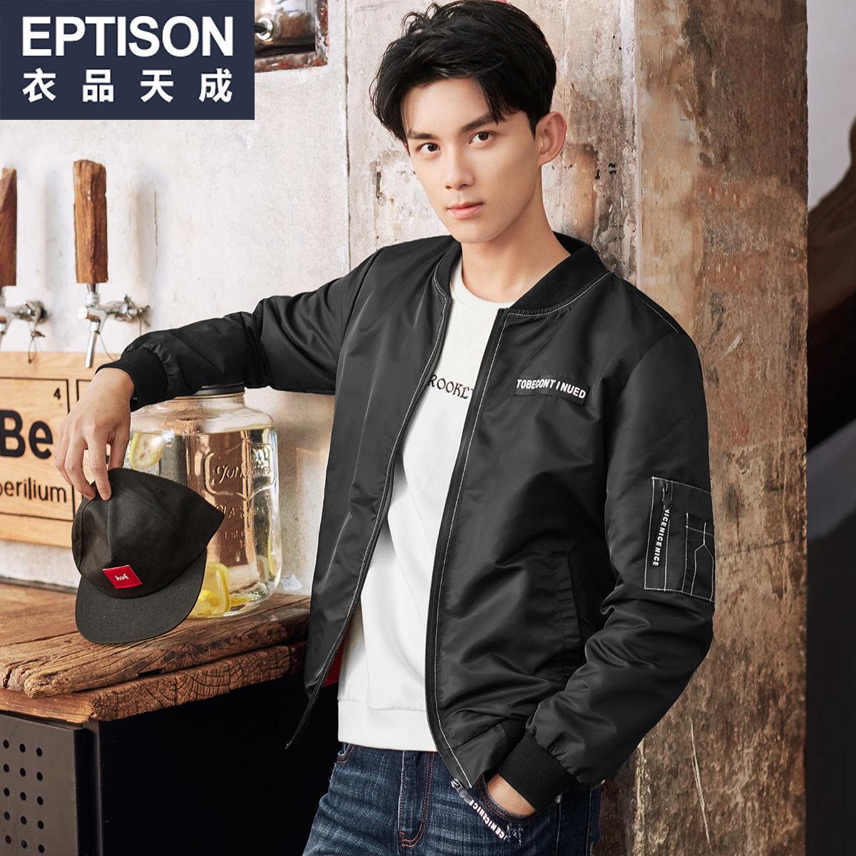 衣品天成 2017秋季男士新款夹克 潮 韩版帅气有型 青年 男外套