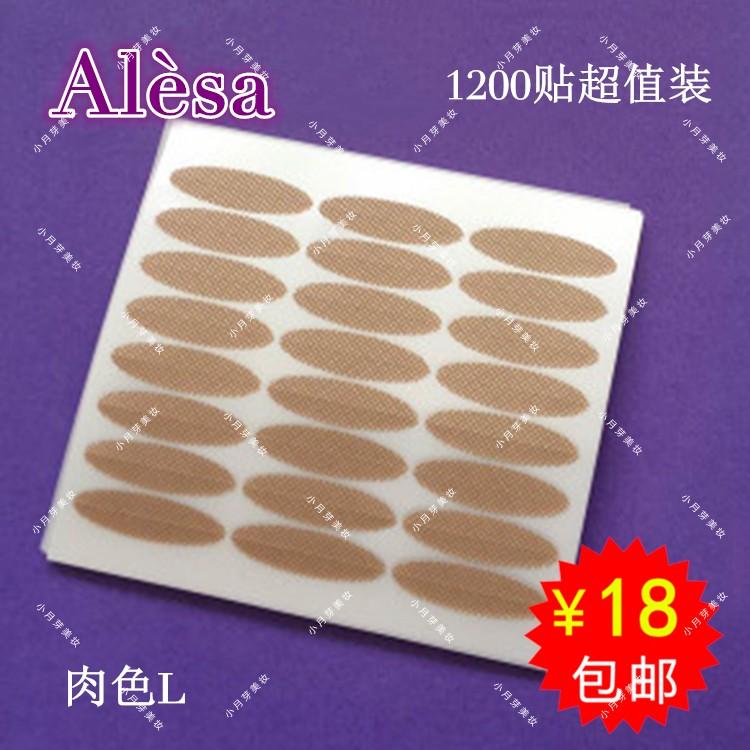 双眼皮1200贴纤维条隐形超粘自然不反光肉白透明网状月牙肤色橄榄