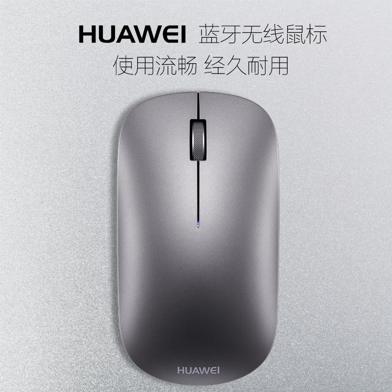华为Huawei原装MateBook X E D系列游戏笔记本蓝牙无线双模鼠标
