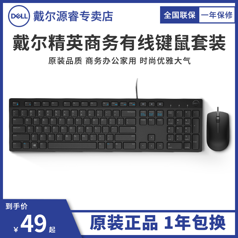 Dell / Dell genuine wired keyboard and mouse set office desktop laptop keyboard and mouse universal