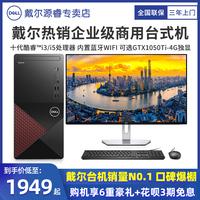 Dell戴尔台式电脑主机全套成就3681/3881全新十代酷睿i3/i5家用办公台式机高配独显游戏型设计师整机迷你电脑