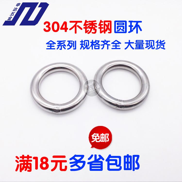 304不锈钢实心圆环 O型环 钢圆圈 手拉环 焊接圆环 圆圈 包邮