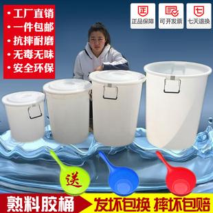 食品级塑料桶圆形加厚储水桶装 米装 面水桶带盖大号腌菜酿酒发酵桶