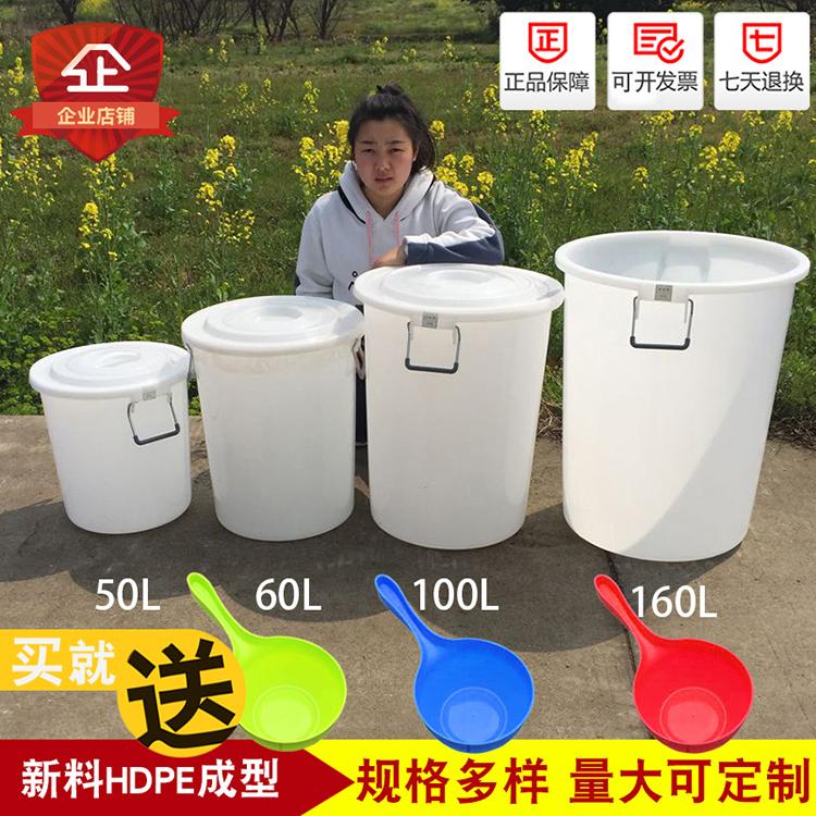 食品级塑料桶圆形加厚储水桶装米装面水桶带盖大号腌菜酿酒发酵桶