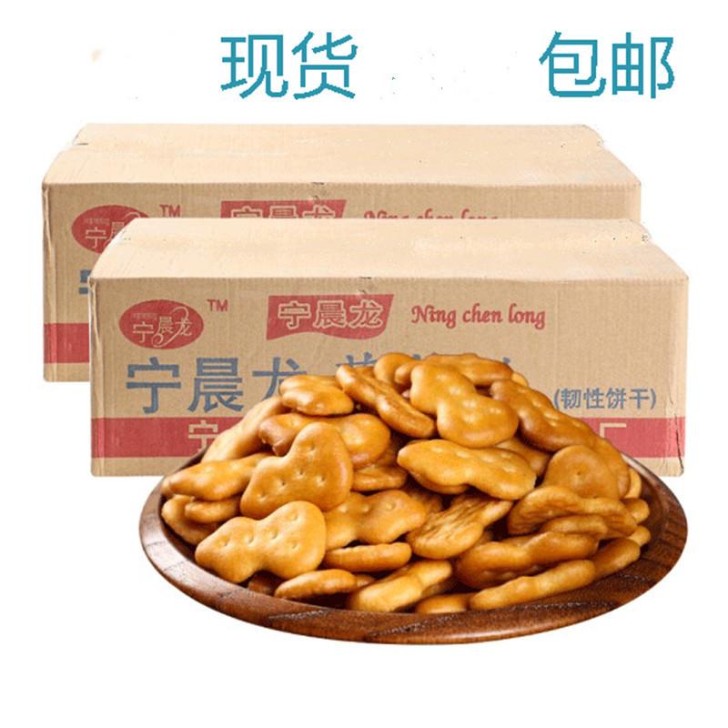 奶香味小葫芦饼干 整箱宁晨龙散装 雪花酥原料 原厂早餐饼 包邮