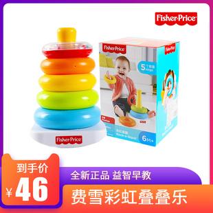 費雪彩虹套圈疊疊樂 不倒翁手抓球0-3歲積木早教益智玩具 N8248
