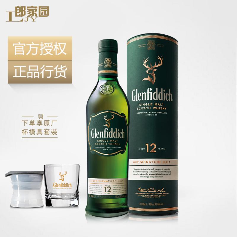 进口洋酒Glenfiddich 12格兰菲迪12年单一麦芽威士忌酒 正品行货