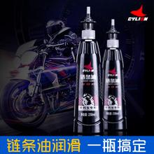 CYLION赛领摩托车链条油润滑油链条蜡车链油油封链条清洗剂润滑剂