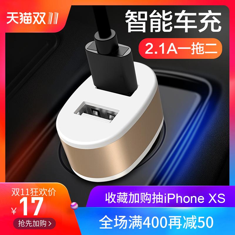 领臣车载充电器汽车手机车充USB通用型一拖二点烟器智能快充插头