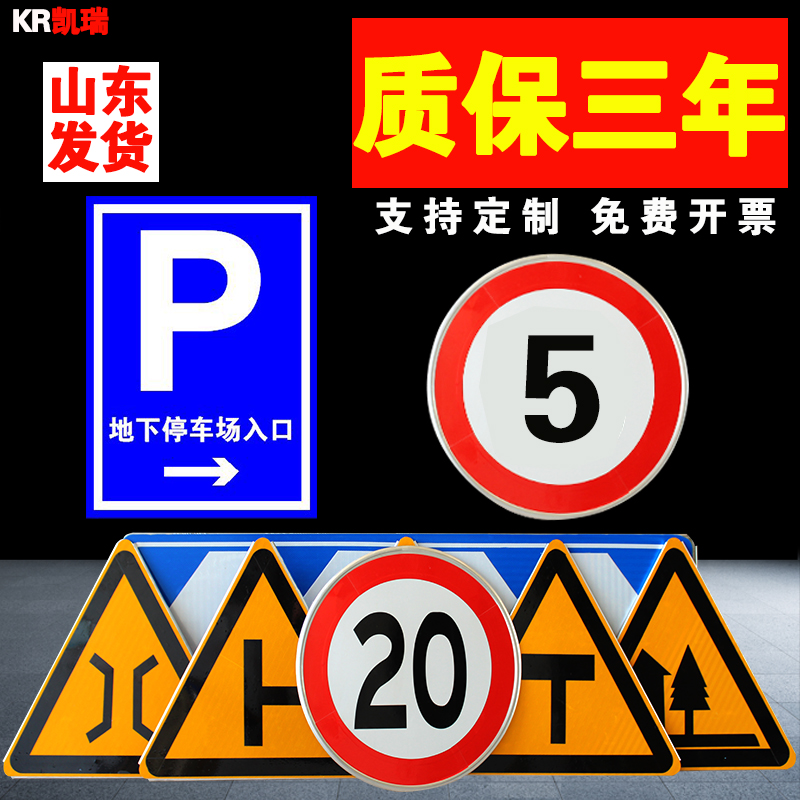 交通标志牌道路指示牌限速限高标牌路标警示牌反光标识停车场定制