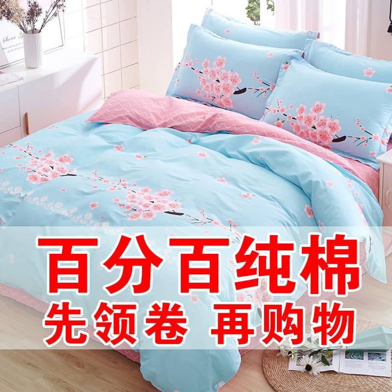 【全棉假一罚十】全棉斜纹四件套纯棉三件套床单被套床上用品