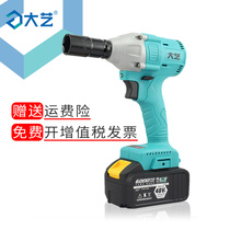 Big art brushless electric wrench lithium charging car impact electric wrench repair Scaffolding sub-worker woodworking Wind cannon