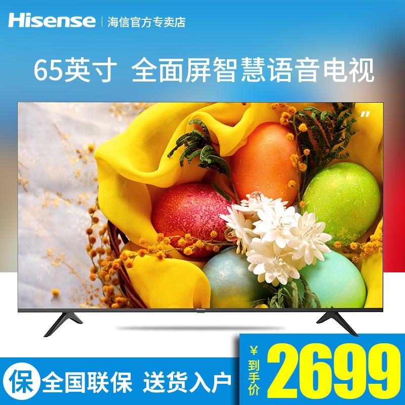 Hisense / Hisense 65e3d-m 65 inch 4K HD intelligent flat panel LCD full screen TV