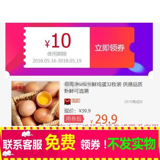 德青源A级别鲜鸡蛋32枚装 供港品质新鲜可追溯