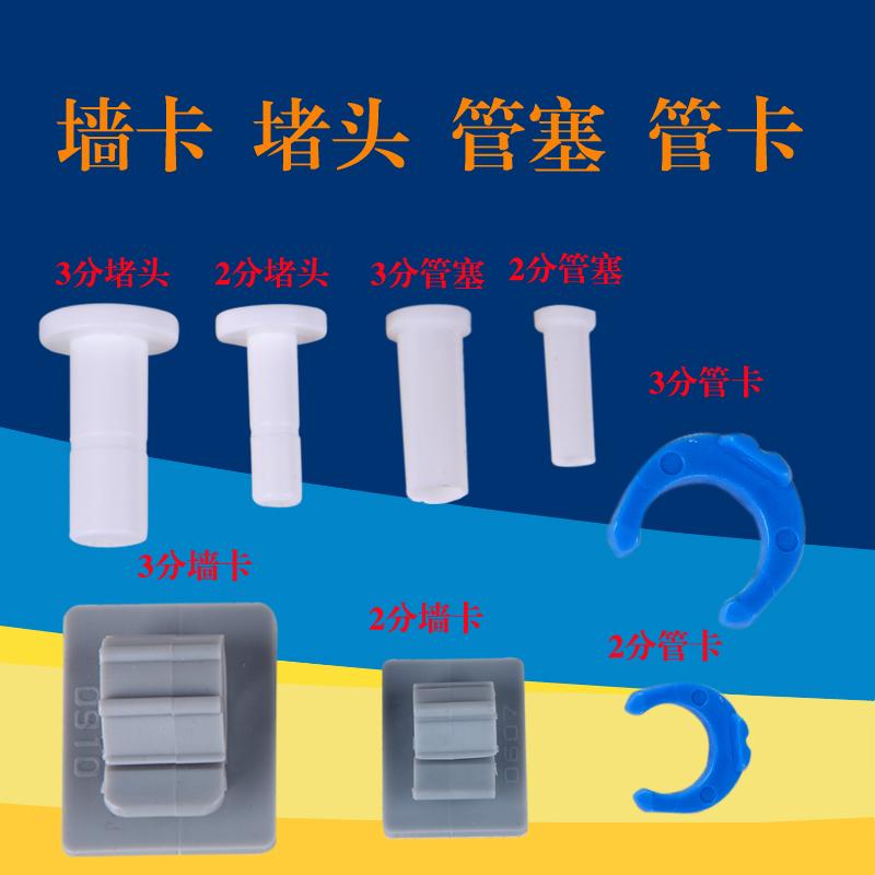 �羲�器配件2分管卡3分管塞4分� 圈2分堵�^2分PE管CCK管�A管卡