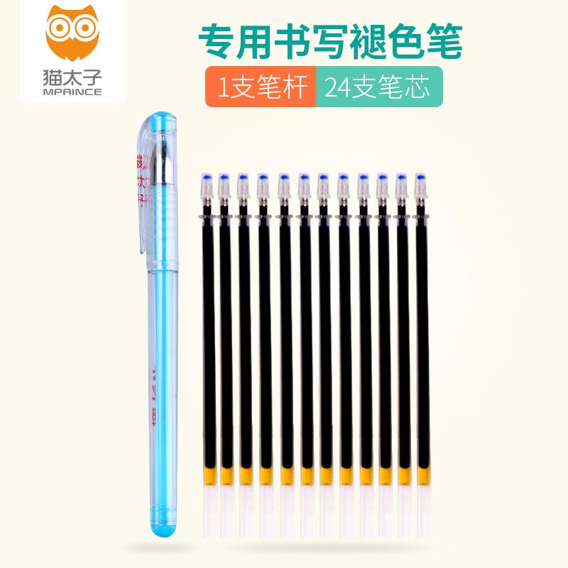 猫太子 儿童学生练字帖自动褪色专用笔芯魔幻笔芯练字贴专用笔