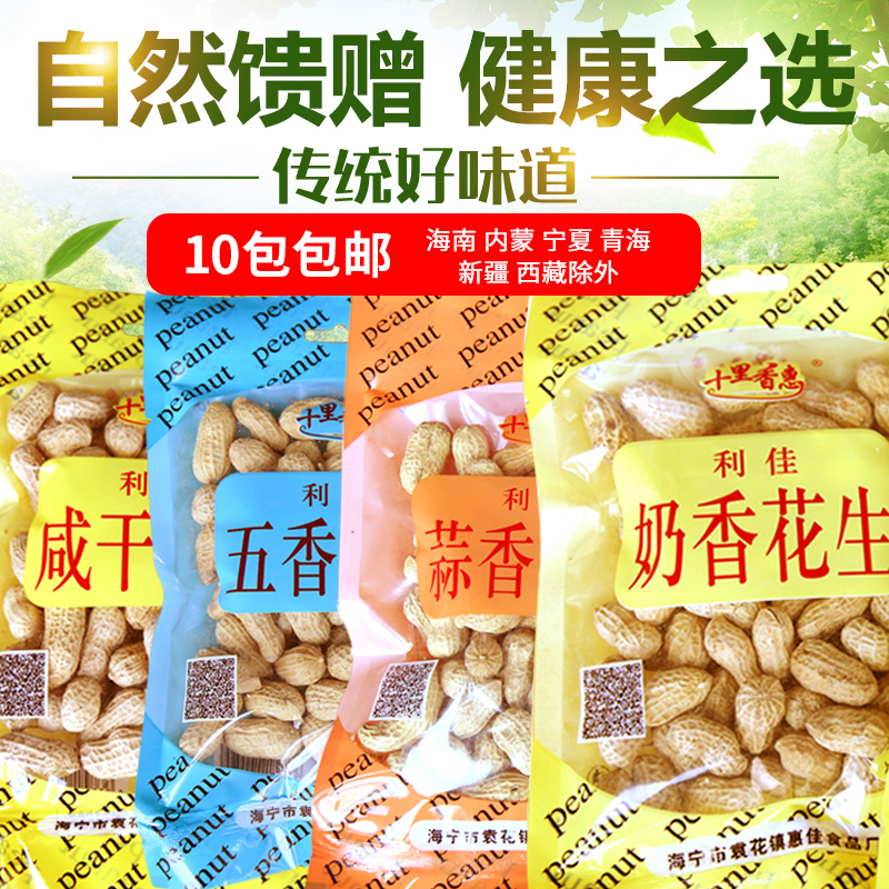 10 special purchases for the Spring Festival, the five flavours of garlic, the fragrance of garlic, the roasting, the roasting, the shell, the peanuts, the leisure, the happy, the happy nuts, the new years products.