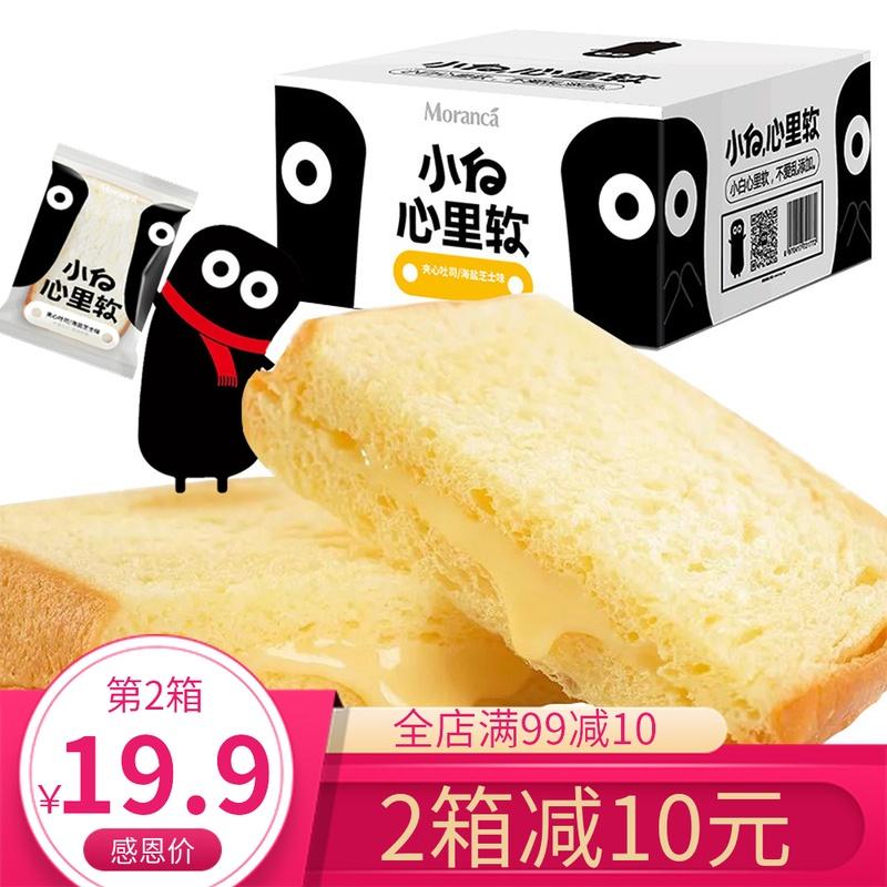 网红酸奶小白心里软夹心吐司海盐芝士味面包早餐蒸蛋糕整箱零食