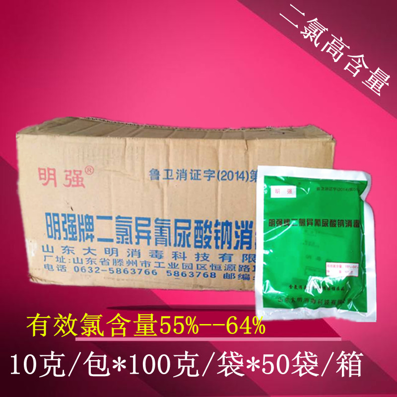 Mingqiang disinfectant sodium dichloroisocyanurate Powder 100g * 50 bags / box