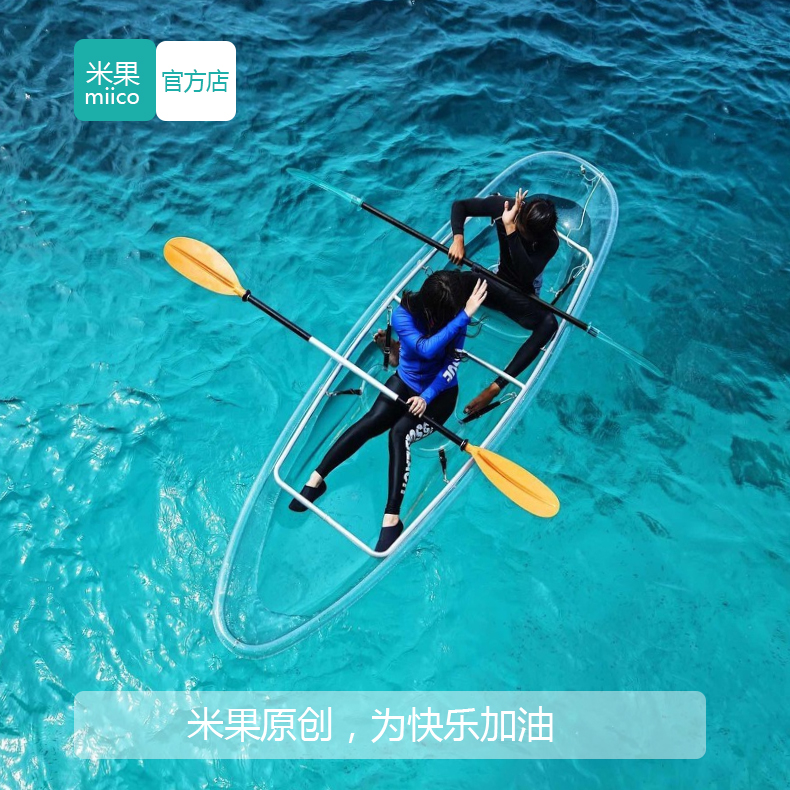 Special hand rowing boat net of Migo miico transparent boat scenic spot red creative glass crystal boat water entertainment boat