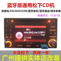 车载通用CD机日产逍客轩逸骐达颐达本田大众高4USBCD主机