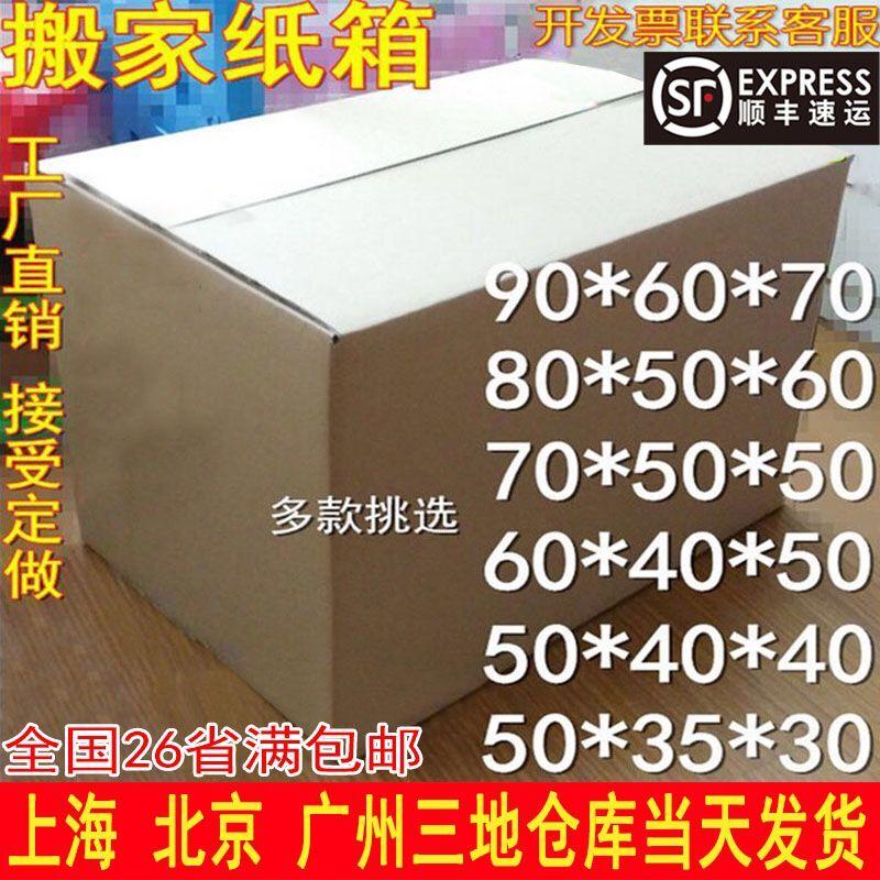 搬家箱子纸箱子特硬大号打包用加厚纸盒收纳整理快递包装纸箱定做