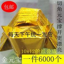 半成品烧纸锡箔纸金银元宝6000个祭祀发佛教用品批