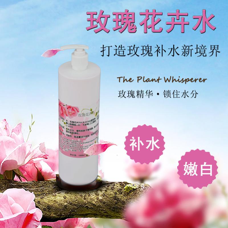 春妆正品美容院装玫瑰花卉水,好大支1000ml,化妆水,爽肤水