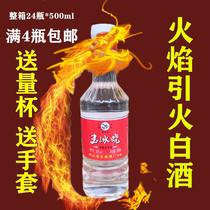 网红火焰牛蛙干锅铁板烧火焰小龙虾酒酱料菜品引火料酒玉冰烧60度