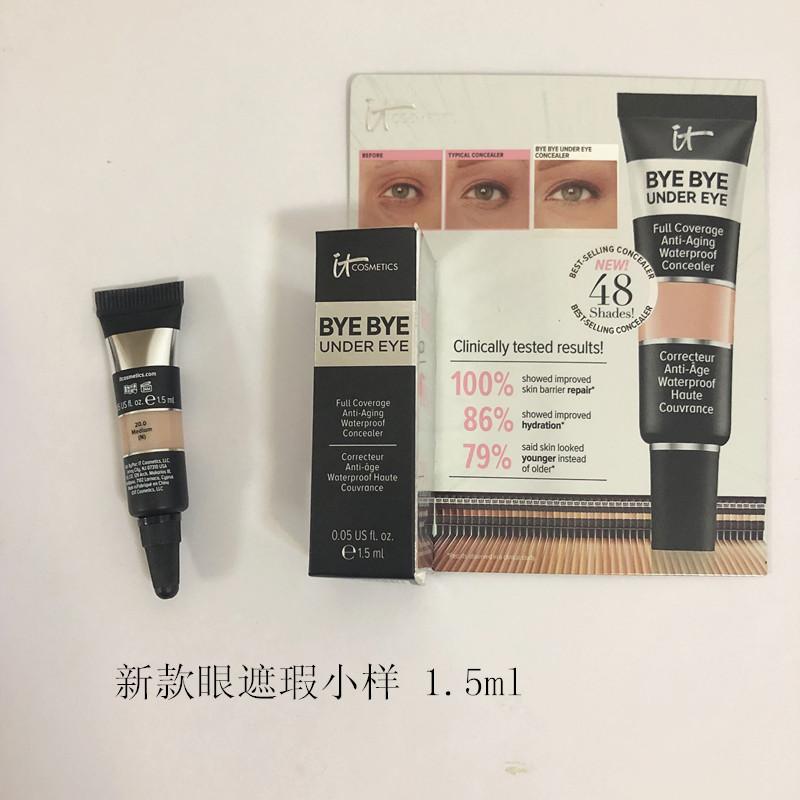12月06日最新优惠it cosmetics眼部乳3.25 ml遮瑕膏
