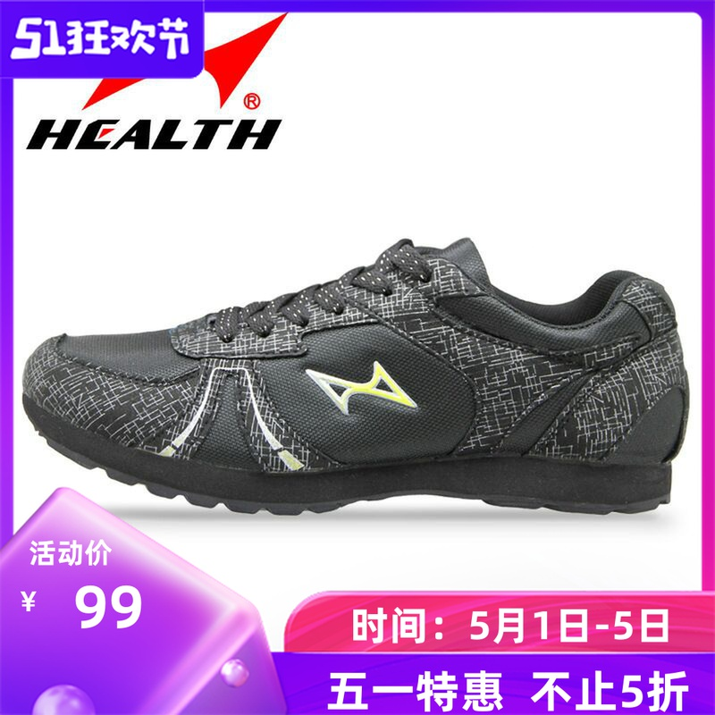 Hales running shoes mens 766 sports high school entrance examination special running track and field ultra light training breathable sports shoes mens and womens 705