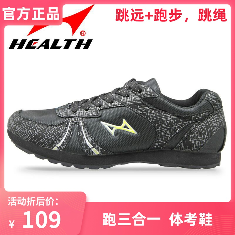 Hails running shoes mens 766 sports high school entrance examination special running track and field ultra light training breathable sports shoes for men and women 705
