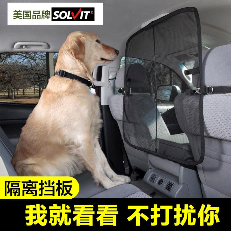 美国solvit车载宠物隔离网挡板汽车用品后排通用隔栏屏障围栏狗狗