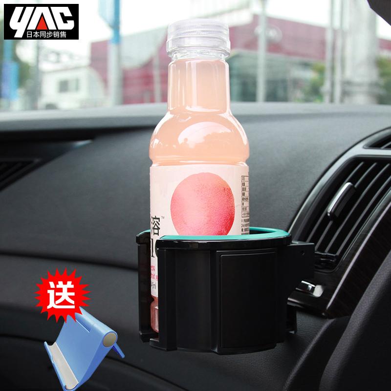 日本YAC汽车用出风口水杯架多功能车载置物架烟灰缸茶杯固定支架
