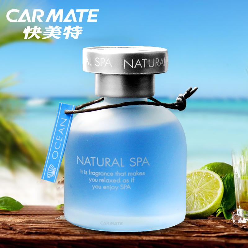 快美特 汽車香水座擺件車上用品車飾品車載淡香海洋味座式香吧