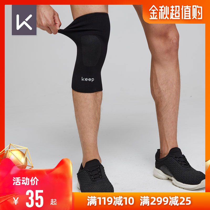 39.00元包邮keep旗舰店运动深蹲健身篮球护膝