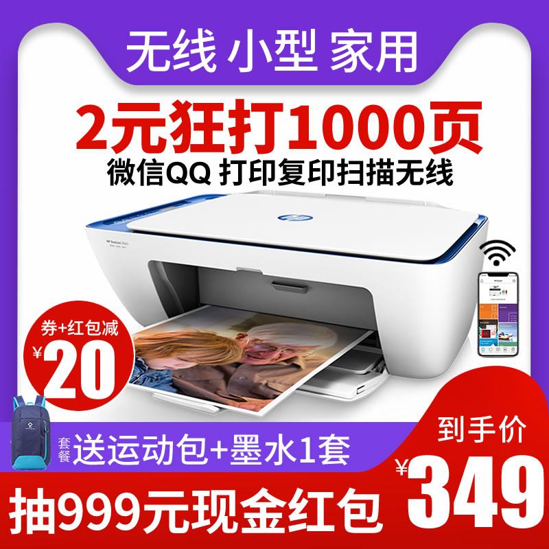 打印机复印扫描一体机