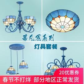 地中海燈成套燈具客廳燈套餐組合蒂凡尼吊燈全套燈具三室二廳套餐圖片