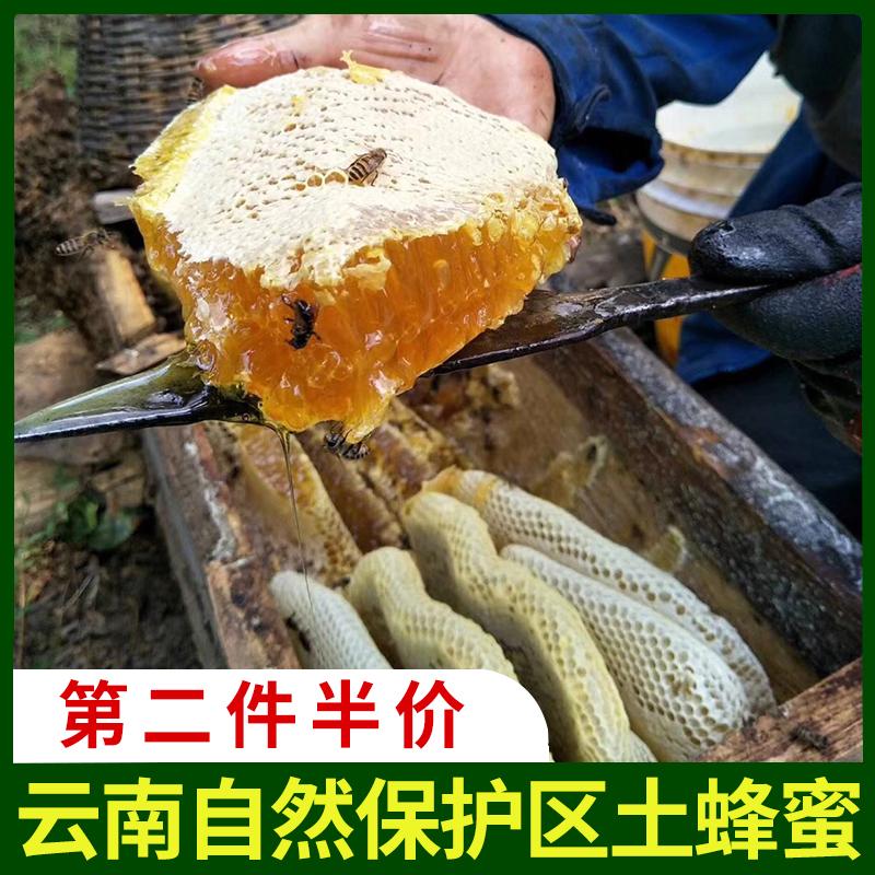 满100元可用10元优惠券土蜂蜜纯天然野生蜂蜜云南野土蜂蜜深山老林 百花蜜原蜜 成熟蜜