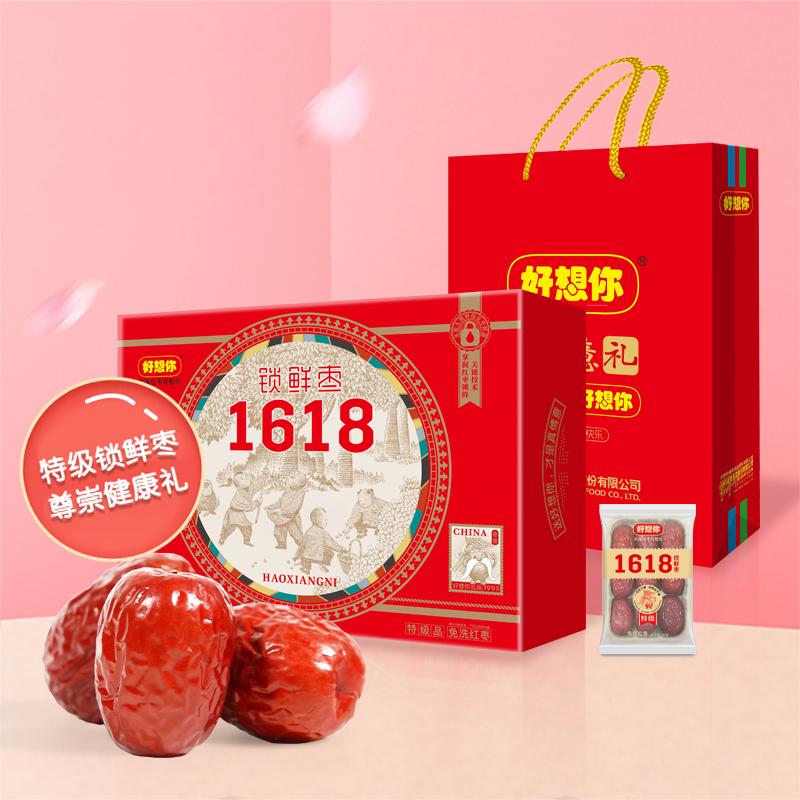 好想你红枣 好想你1618克礼盒装 6星特级健康情大枣 节日礼品