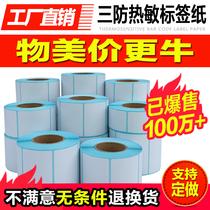 10mm条码纸20304050608090三防热敏条码标签纸奶茶店E邮宝物流超市电子称纸不干胶标签打印纸定做100