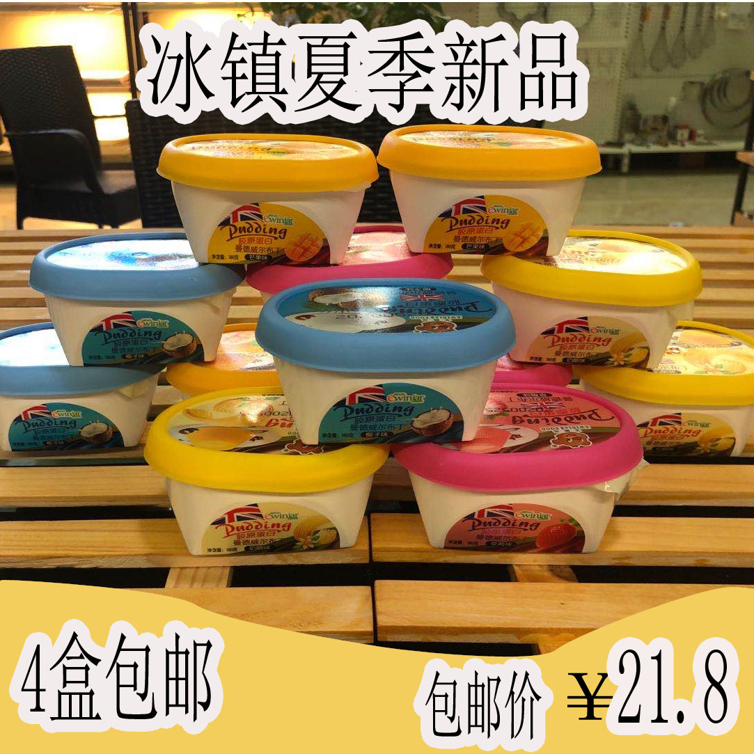 Baking ingredients Avini Mandeville collagen strawberry mango coconut cheese 180g heavy pudding jelly