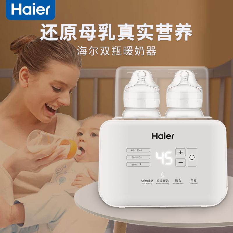 海尔恒温加热暖奶智能温奶器奶瓶