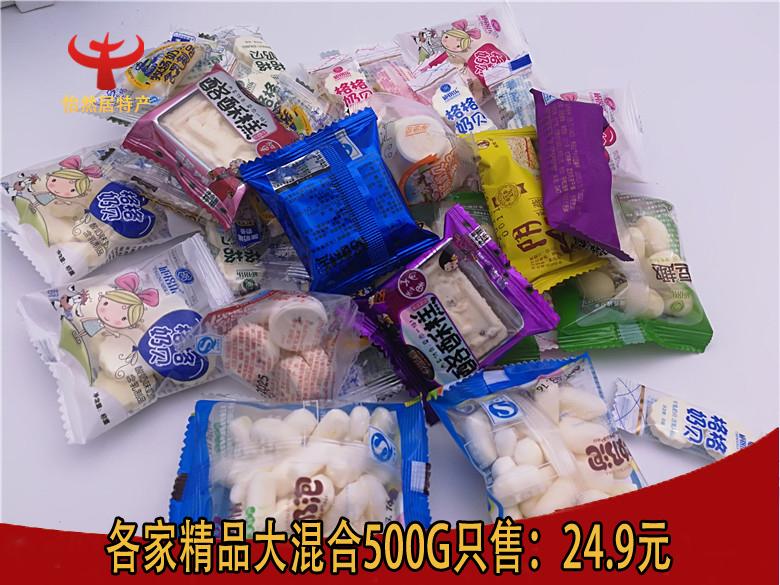包邮内蒙古特产奶酪奶片奶泡泡奶酥各厂家混装散称500G袋装